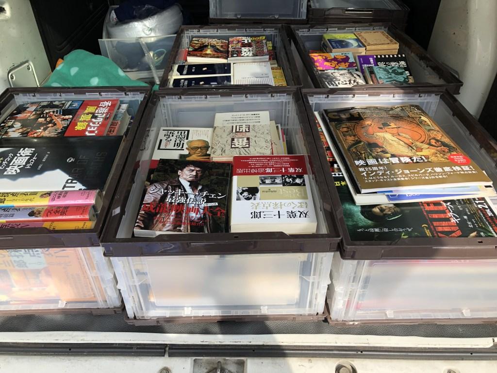 国分寺市で映画本を古本出張買取した結果
