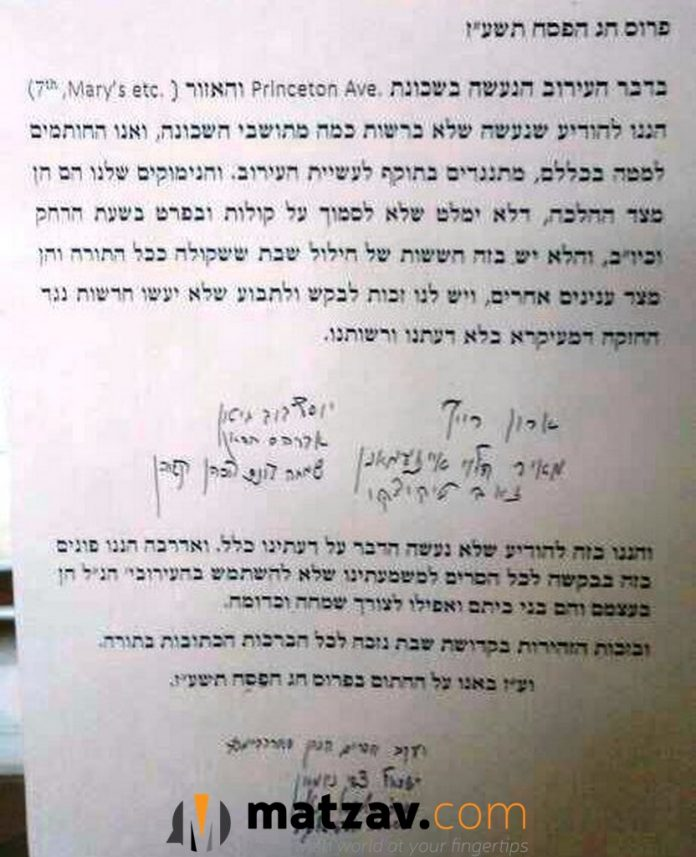 Letter Rabbonim Express Disapproval of Princeton Ave Eruv in - disapproval letter