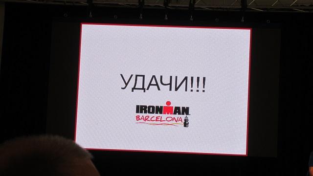 Удачи на Ironman)
