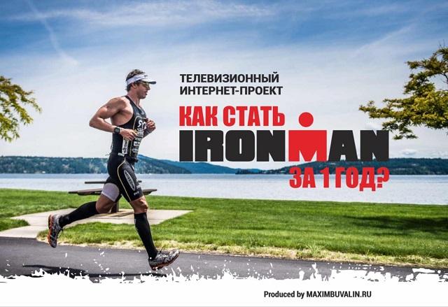 Телевизионный интернет-проект Как стать Ironman за 1 год?