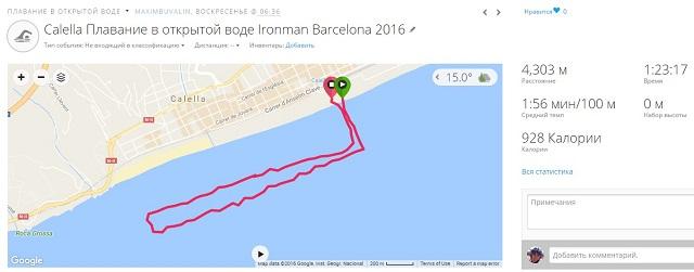Данные плавательного этапа Ironman Barcelona с Garmin 910 xt. Проплыл 4300 или дистанция длиннее была. Максим Бувалин.