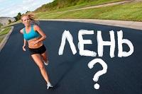 Как перестать лениться и начать бегать?