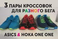 Мои кроссовки Asics и Hoka One One для бега