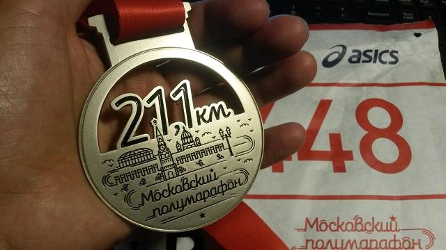 Медаль финишера. Московский полумарафон 2018.