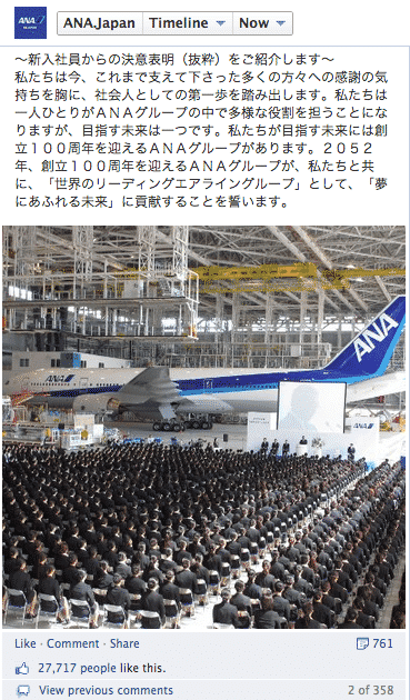 This Facebook post from All Nippon Airways, describing their new employee initiation ceremony, generated more than 25,000 likes, representing about 3% of total Page Likes.