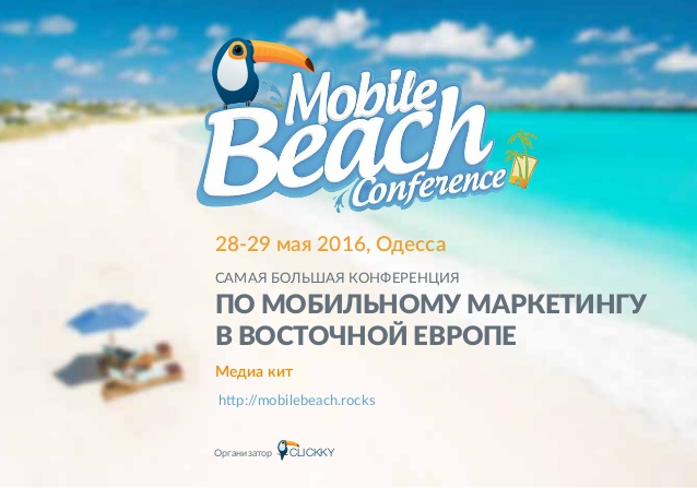 mobile-beach-conference-2016-1-638