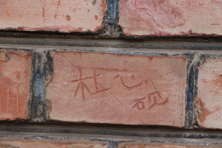 Надписи 12_китайская