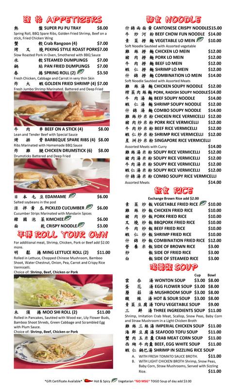五福樓 MAY DRAGON CHINESE RESTAURANT - May Dragon Chinese Restaurant - menu