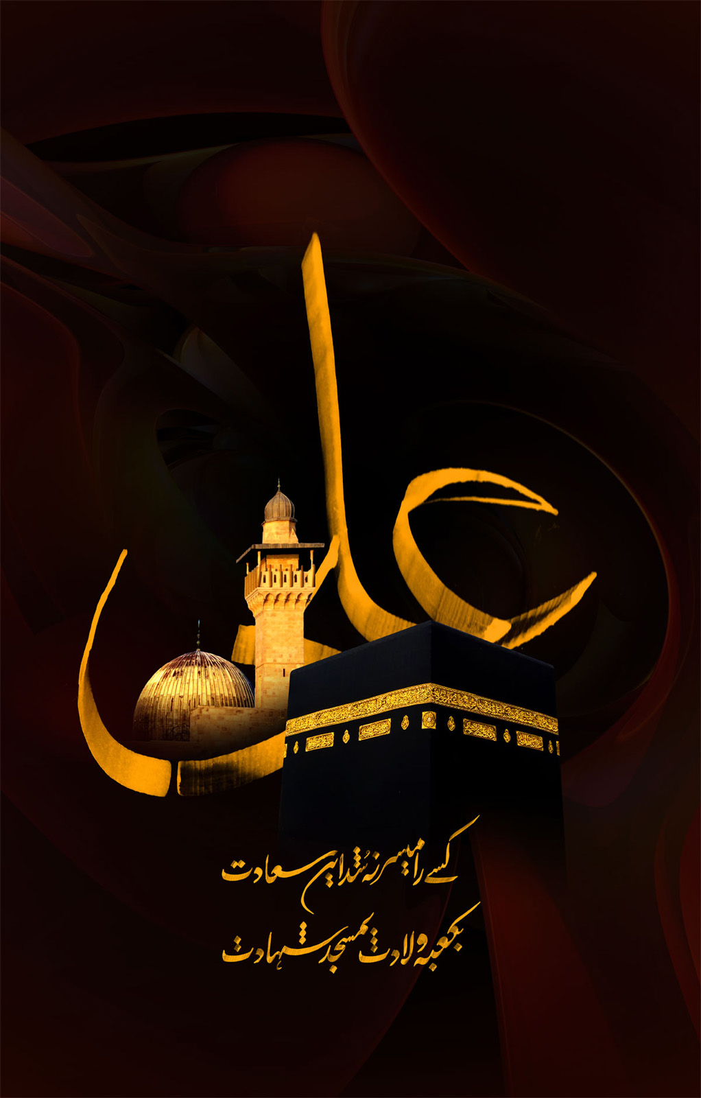 Shia Islamic Wallpapers With Quotes Calligraphy Mazhar Hussain Portfolio