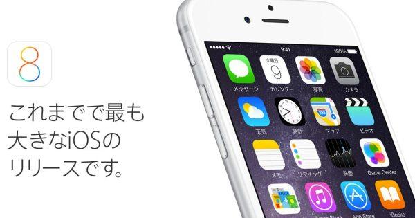 iPhone 4sをiOS 8にアップグレードしてみた所感