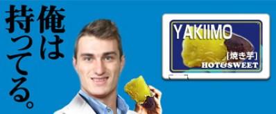 もってるヤキモフ焼き芋