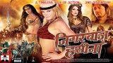 Jigarbaaz Hasina | NetSparsh ~ Entertainment Unlimited | Pinterest