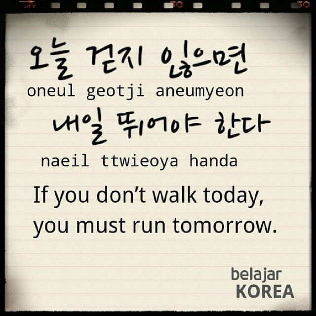 Best Meaningful Quotes Wallpapers Famous Quotes In Hangul Korean Quotesgram
