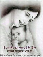 Latest Sms Hindi Sms Birthday SMS Cool SMS MAA MAA Na Hogi