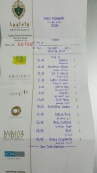 The invoice - Picture of Bharat, Jeddah - TripAdvisor