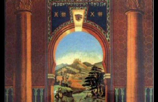 соломонов храм