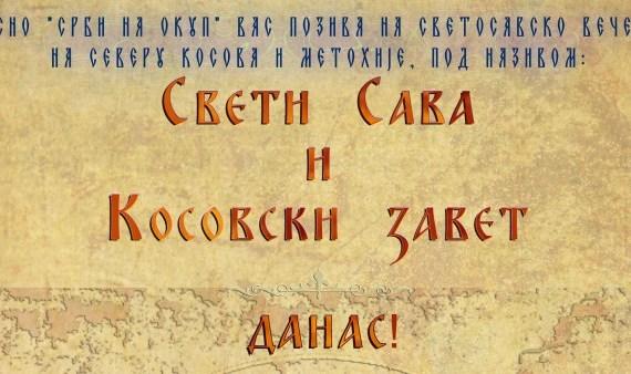 Plakat-Sv-Sava-za-sajt