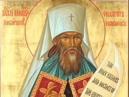 Ikona Mitropolit Filaret Voznesenski 0002