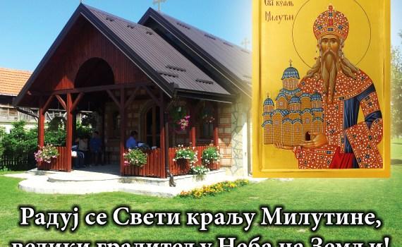 Raduj se Sveti kralju Milutine