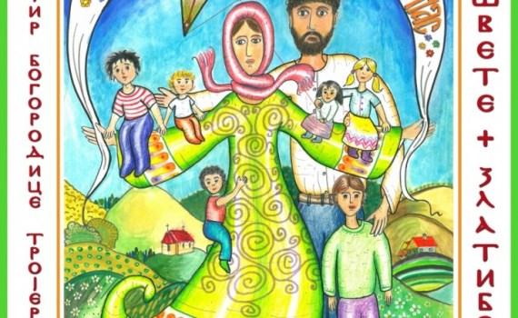 Sabor mladosti i roditeljstva Mušvete 2015 plakat