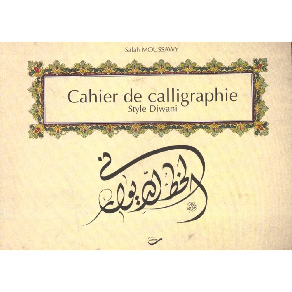 Calligraphie Arabe A Colorier Cahier De Calligraphie Style Diwani