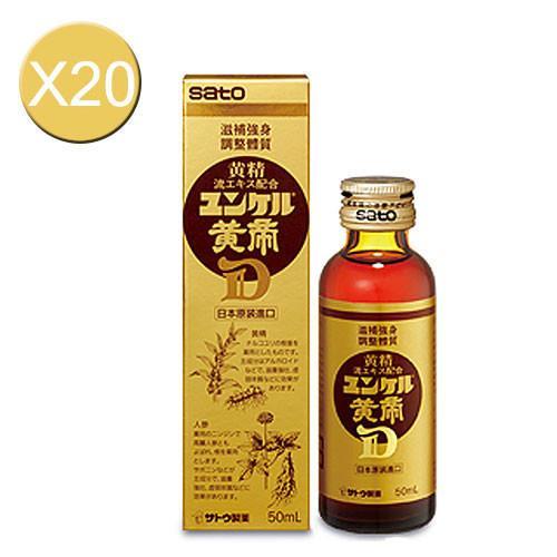 SATO佐藤 勇健好黃帝液D(50ml) 20瓶組|維他命B群|ETMall東森購物