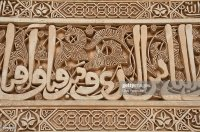 Islamic Inscription On Wall In The Alhambra Stock Photo ...
