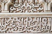 Islamic Art Alhambra Granada Spain Stock Photo & More ...