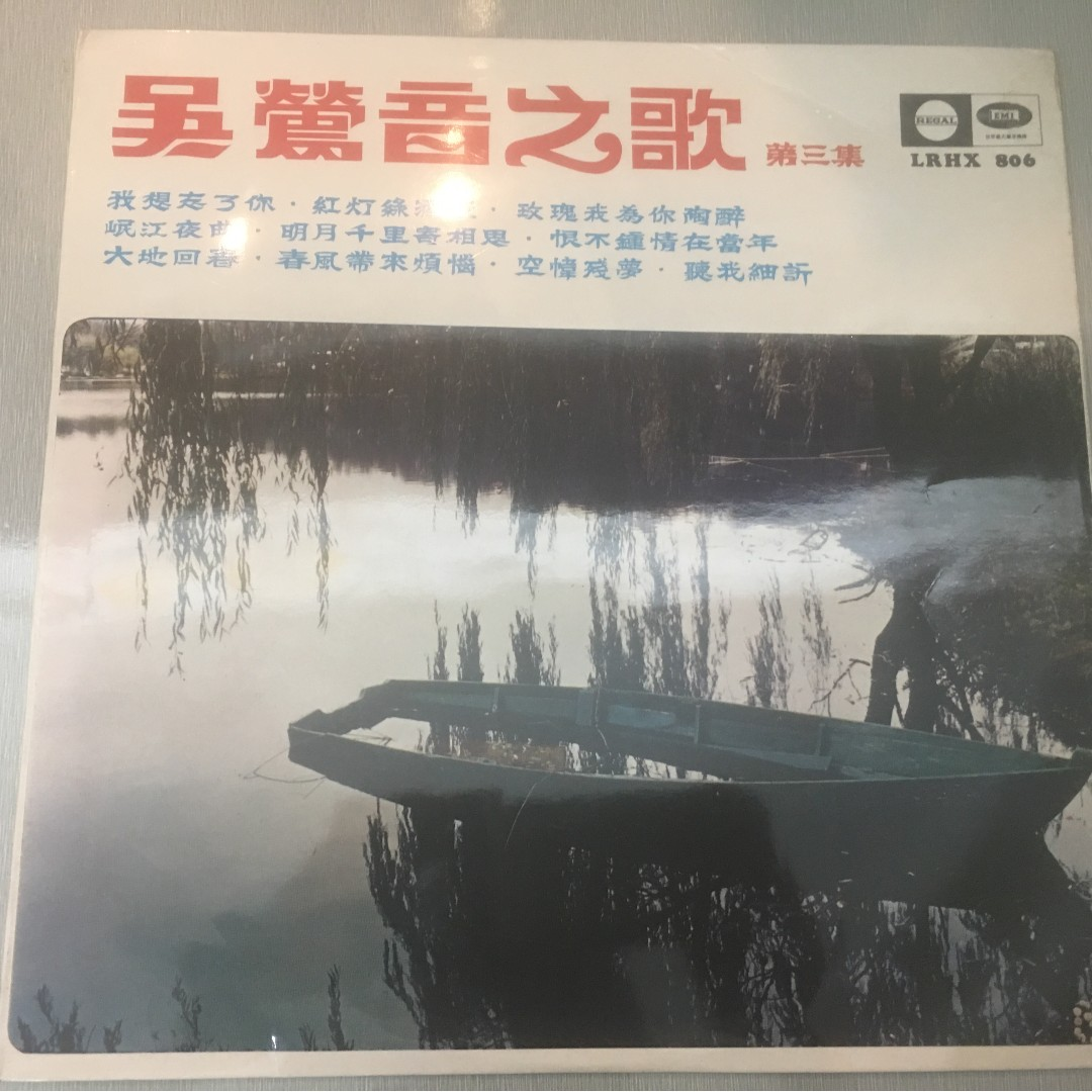 Lp Regal 吳鶯音 吳鶯音之歌 第三集 Songs By Woo Ing Ing Vinyl Lp Regal Lrhx 806 1968 Singapore