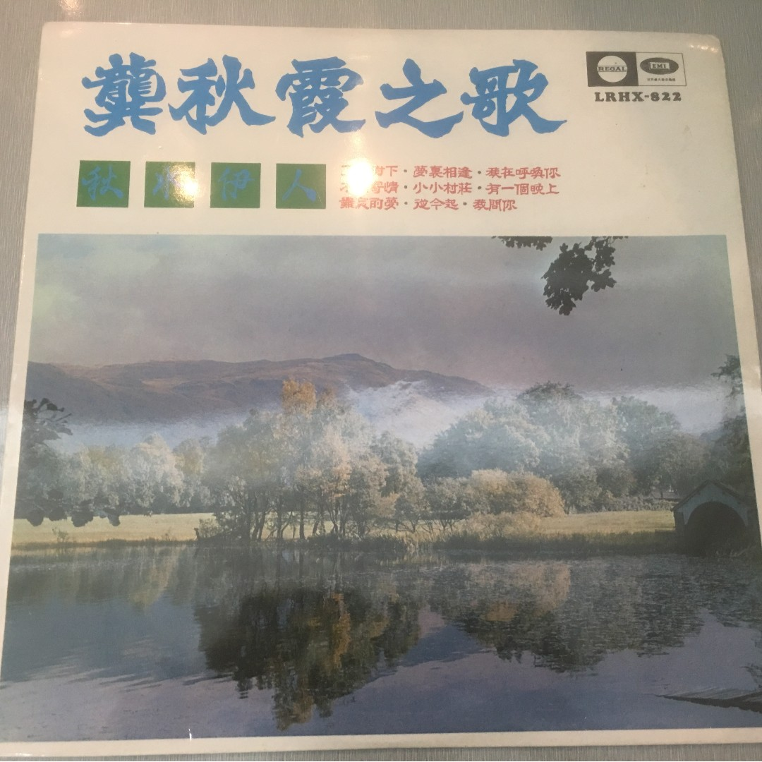 Lp Regal 龔秋霞 Kung Chiu Hsia 龔秋霞 之歌 Vinyl Lp Regal Lrhx 822 Singapore