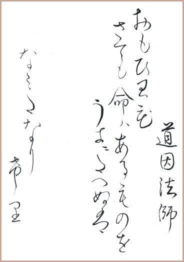 105 best Haiku  and Poetry images on Pinterest Japanese art - tattoo release form