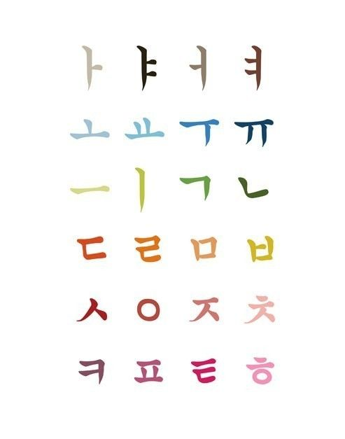 111 best Korean Typography。(한글) images on Pinterest Editorial - promotion letter