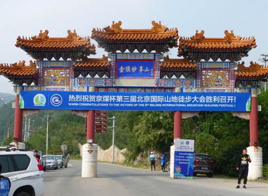 Road to Miaofeng Shan