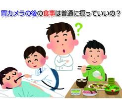 胃カメラの後の食事は普通に摂っていいの?