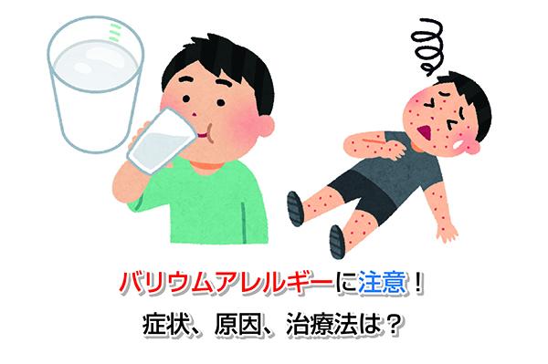 Barium allergy Eye-catching image