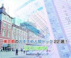Tokyo Metropolitan Complete medical checkup Eye-catching image