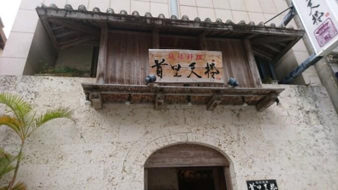琉球石灰岩を亀甲積みで作り上げ、グスク独特のアーチ門が一気に琉球王国へ誘う、、、的な風な。