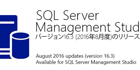SQL Server Management Studio バージョン16.3 (2016年8月度)のリリース情報
