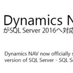 Dynamics NAVがSQL Server 2016へ対応したことを発表
