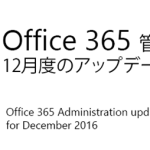 Office 365 Admin Center – December 2016 Updates