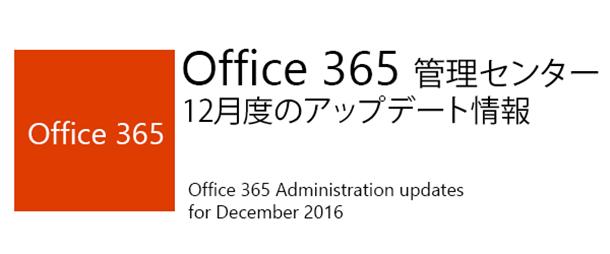 Office 365 管理センター 2016年12月のアップデート