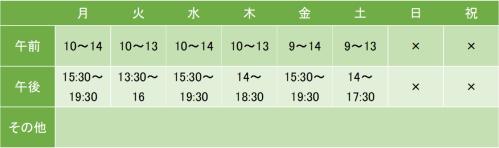 和楽会横浜クリニックの診療時間について