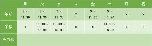 中村メンタルクリニックの診療時間