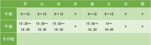 柿の木坂メンタルクリニックの診療時間