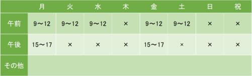 鶴井医院の診療時間