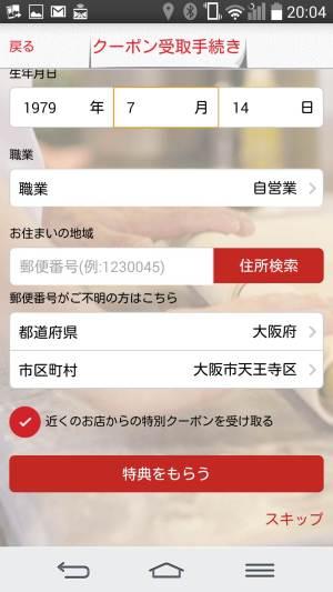 丸亀製麺アプリ4