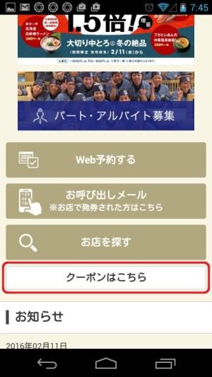はま寿司 クーポン、席予約サイト「はまナビ」5