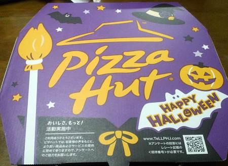 ピザハット ハロウィンドキドキセット2016年10月
