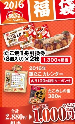 銀だこ福袋2016、1000円福袋