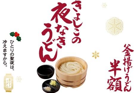 丸亀製麺のクリスマス半額2016年12月24日